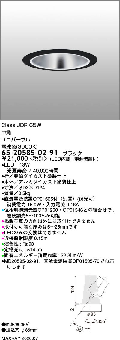 マックスレイ 照明器具基礎照明 INFIT LEDユニバーサルダウンライトφ85 ストレートコーン 中角JDR65Wクラス 電球色(3000K) 連続調光65-20585-02-91