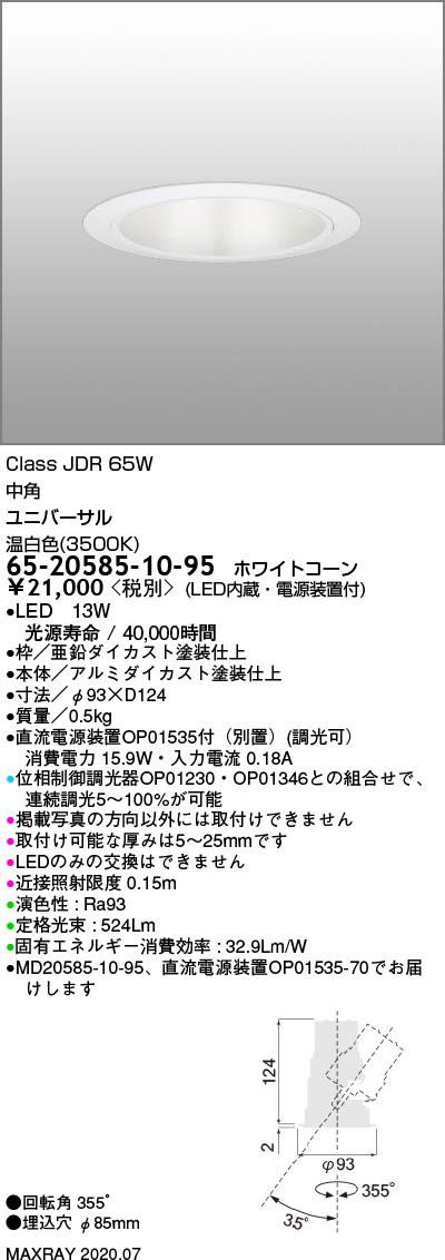 マックスレイ 照明器具基礎照明 INFIT LEDユニバーサルダウンライトφ85 ストレートコーン 中角JDR65Wクラス 温白色(3500K) 連続調光65-20585-10-95