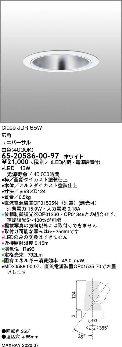マックスレイ 照明器具基礎照明 INFIT LEDユニバーサルダウンライトφ85 ストレートコーン 広角JDR65Wクラス 白色(4000K) 連続調光65-20586-00-97