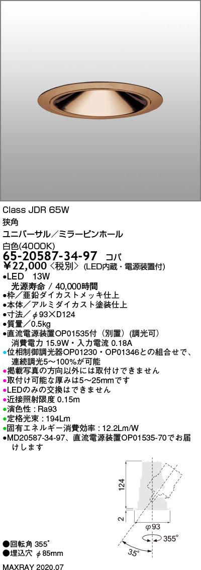 マックスレイ 照明器具基礎照明 INFIT LEDユニバーサルダウンライトφ85 ミラーピンホール 狭角JDR65Wクラス 白色(4000K) 連続調光65-20587-34-97