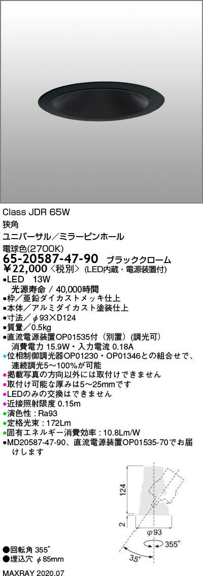 マックスレイ 照明器具基礎照明 INFIT LEDユニバーサルダウンライトφ85 ミラーピンホール 狭角JDR65Wクラス 電球色(2700K) 連続調光65-20587-47-90