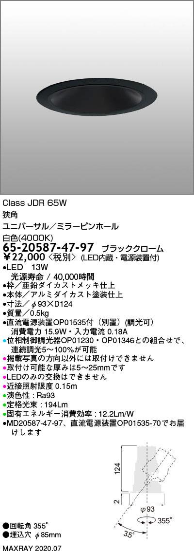 マックスレイ 照明器具基礎照明 INFIT LEDユニバーサルダウンライトφ85 ミラーピンホール 狭角JDR65Wクラス 白色(4000K) 連続調光65-20587-47-97