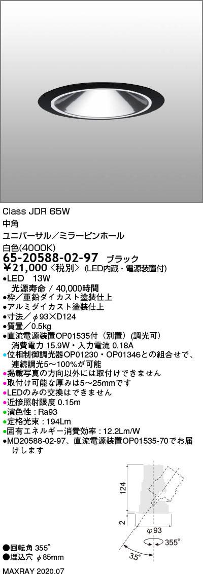 マックスレイ 照明器具基礎照明 INFIT LEDユニバーサルダウンライトφ85 ミラーピンホール 中角JDR65Wクラス 白色(4000K) 連続調光65-20588-02-97