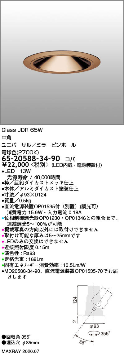 マックスレイ 照明器具基礎照明 INFIT LEDユニバーサルダウンライトφ85 ミラーピンホール 中角JDR65Wクラス 電球色(2700K) 連続調光65-20588-34-90
