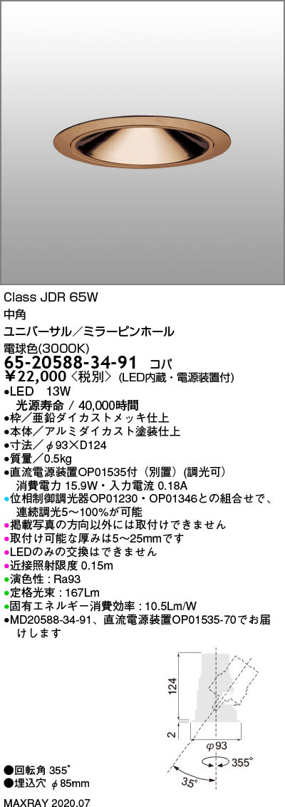 マックスレイ 照明器具基礎照明 INFIT LEDユニバーサルダウンライトφ85 ミラーピンホール 中角JDR65Wクラス 電球色(3000K) 連続調光65-20588-34-91