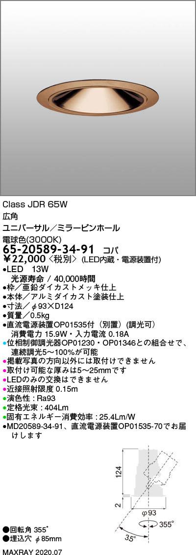 マックスレイ 照明器具基礎照明 INFIT LEDユニバーサルダウンライトφ85 ミラーピンホール 広角JDR65Wクラス 電球色(3000K) 連続調光65-20589-34-91