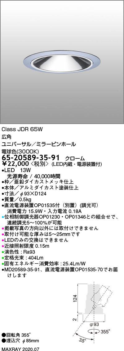 マックスレイ 照明器具基礎照明 INFIT LEDユニバーサルダウンライトφ85 ミラーピンホール 広角JDR65Wクラス 電球色(3000K) 連続調光65-20589-35-91