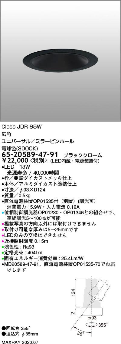 マックスレイ 照明器具基礎照明 INFIT LEDユニバーサルダウンライトφ85 ミラーピンホール 広角JDR65Wクラス 電球色(3000K) 連続調光65-20589-47-91