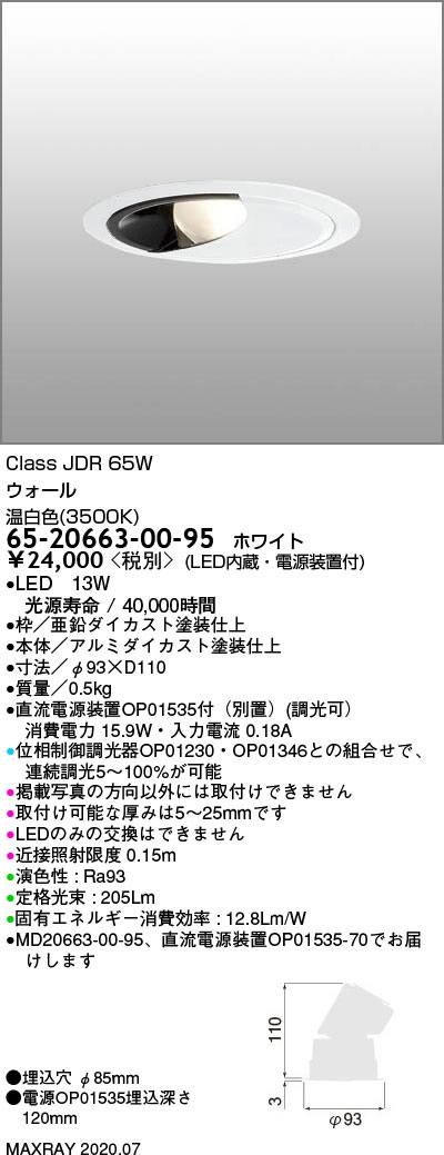 マックスレイ 照明器具基礎照明 INFIT LEDウォールウォッシャーダウンライトφ85 広角 JDR65Wクラス 温白色(3500K) 連続調光65-20663-00-95