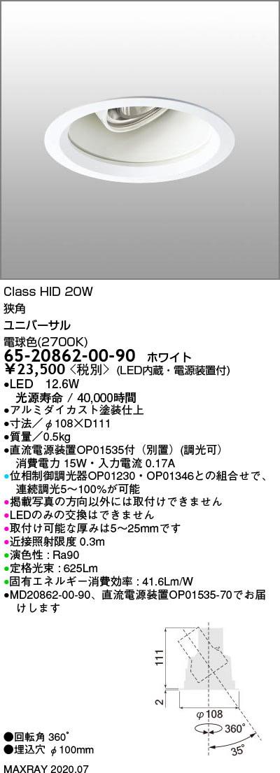 マックスレイ 照明器具基礎照明 GEMINI-S LEDユニバーサルダウンライトφ100 狭角 深型 HID20Wクラス電球色(2700K) 連続調光65-20862-00-90