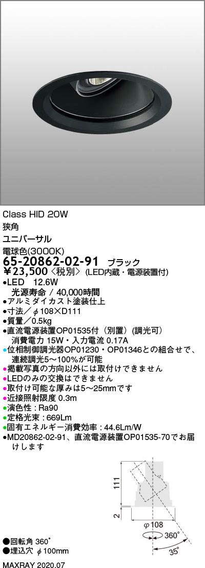 マックスレイ 照明器具基礎照明 GEMINI-S LEDユニバーサルダウンライトφ100 狭角 深型 HID20Wクラス電球色(3000K) 連続調光65-20862-02-91