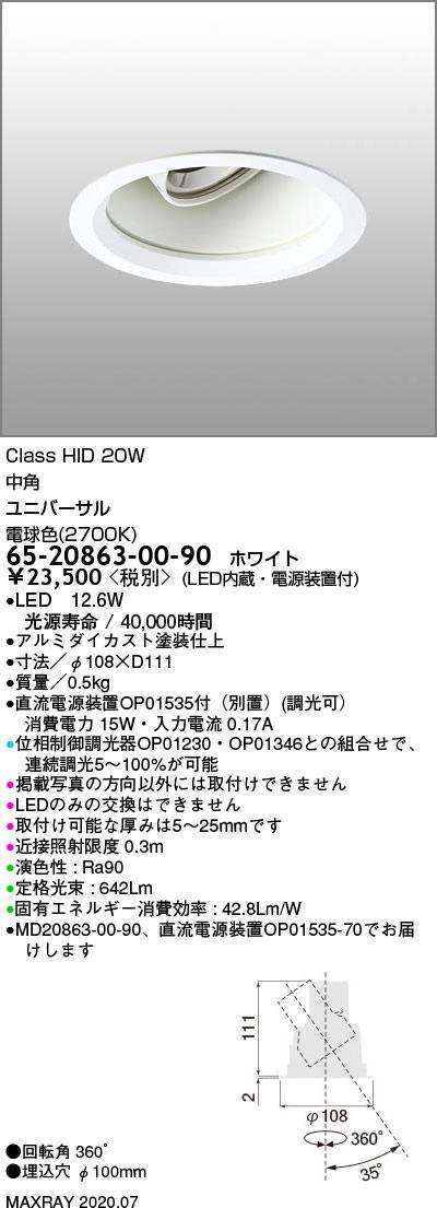 マックスレイ 照明器具基礎照明 GEMINI-S LEDユニバーサルダウンライトφ100 中角 深型 HID20Wクラス電球色(2700K) 連続調光65-20863-00-90