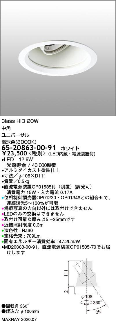 マックスレイ 照明器具基礎照明 GEMINI-S LEDユニバーサルダウンライトφ100 中角 深型 HID20Wクラス電球色(3000K) 連続調光65-20863-00-91