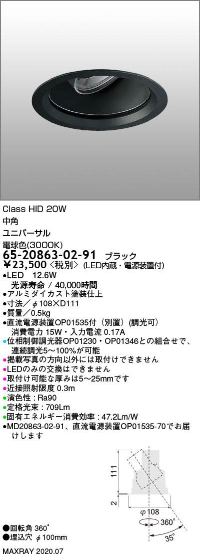 マックスレイ 照明器具基礎照明 GEMINI-S LEDユニバーサルダウンライトφ100 中角 深型 HID20Wクラス電球色(3000K) 連続調光65-20863-02-91