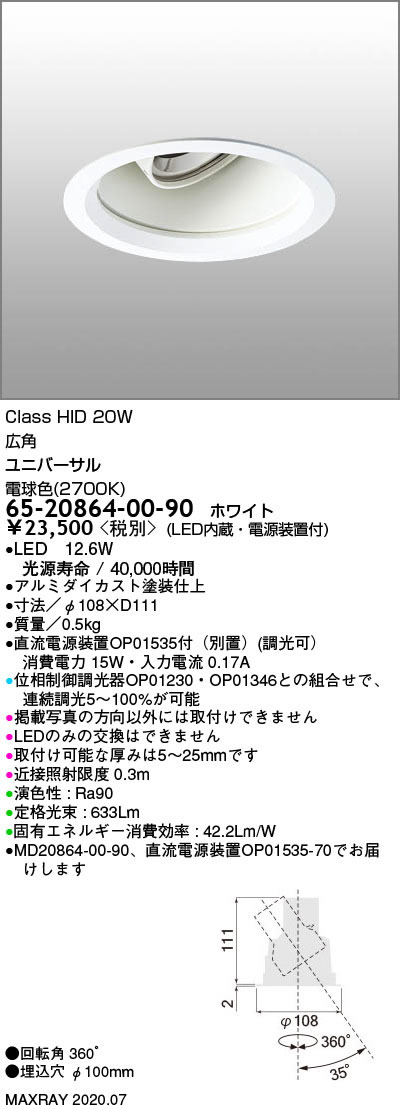 マックスレイ 照明器具基礎照明 GEMINI-S LEDユニバーサルダウンライトφ100 広角 深型 HID20Wクラス電球色(2700K) 連続調光65-20864-00-90