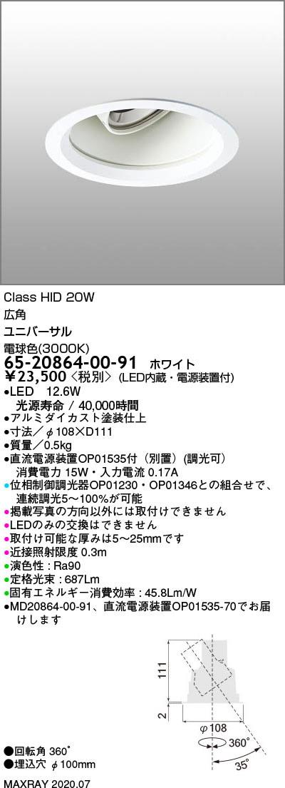 マックスレイ 照明器具基礎照明 GEMINI-S LEDユニバーサルダウンライトφ100 広角 深型 HID20Wクラス電球色(3000K) 連続調光65-20864-00-91