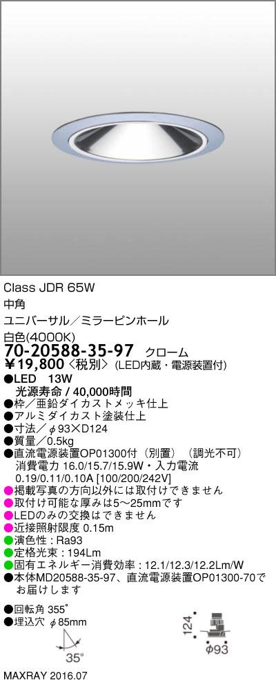 マックスレイ 照明器具基礎照明 INFIT LEDユニバーサルダウンライトφ85 ミラーピンホール 中角JDR65Wクラス 白色(4000K) 非調光70-20588-35-97