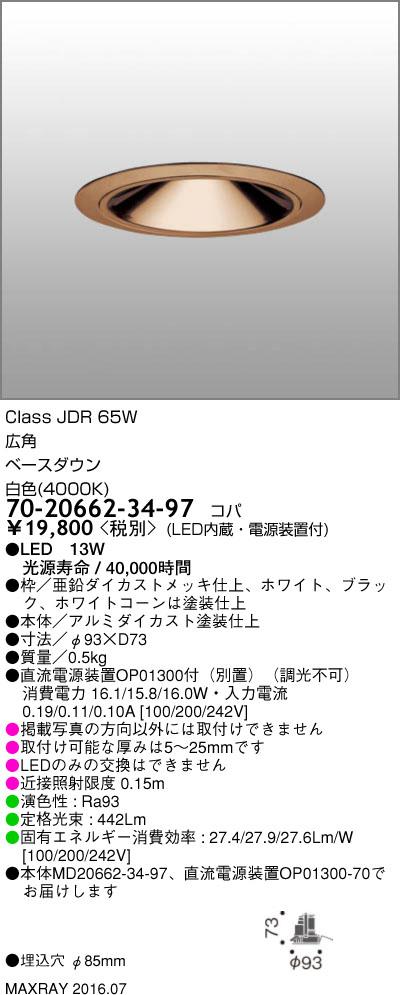 マックスレイ 照明器具基礎照明 INFIT LEDベースダウンライトφ85 ミラーピンホール 広角JDR65Wクラス 白色(4000K) 非調光70-20662-34-97