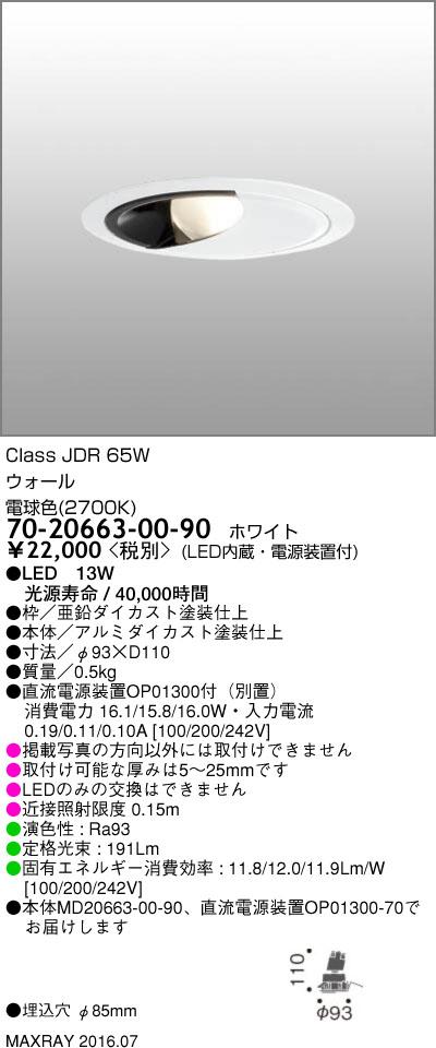マックスレイ 照明器具基礎照明 INFIT LEDウォールウォッシャーダウンライトφ85 広角 JDR65Wクラス 電球色(2700K) 非調光70-20663-00-90