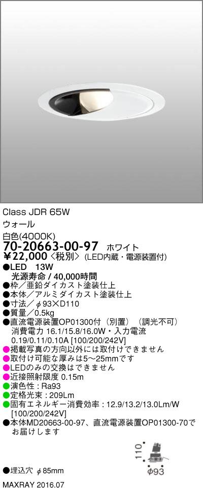 マックスレイ 照明器具基礎照明 INFIT LEDウォールウォッシャーダウンライトφ85 広角 JDR65Wクラス 白色(4000K) 非調光70-20663-00-97