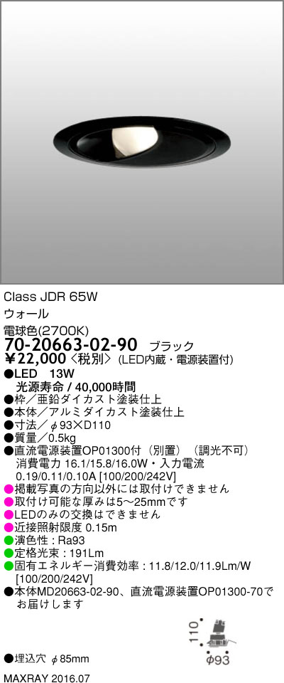 マックスレイ 照明器具基礎照明 INFIT LEDウォールウォッシャーダウンライトφ85 広角 JDR65Wクラス 電球色(2700K) 非調光70-20663-02-90