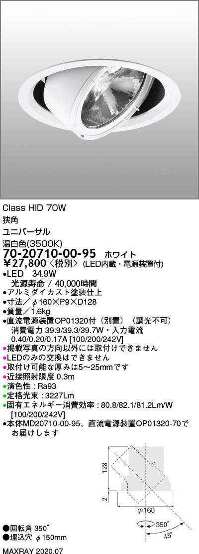 マックスレイ 照明器具基礎照明 GEMINI-L LEDユニバーサルダウンライトφ150 狭角 高出力タイプ HID70Wクラス温白色(3500K) 非調光70-20710-00-95