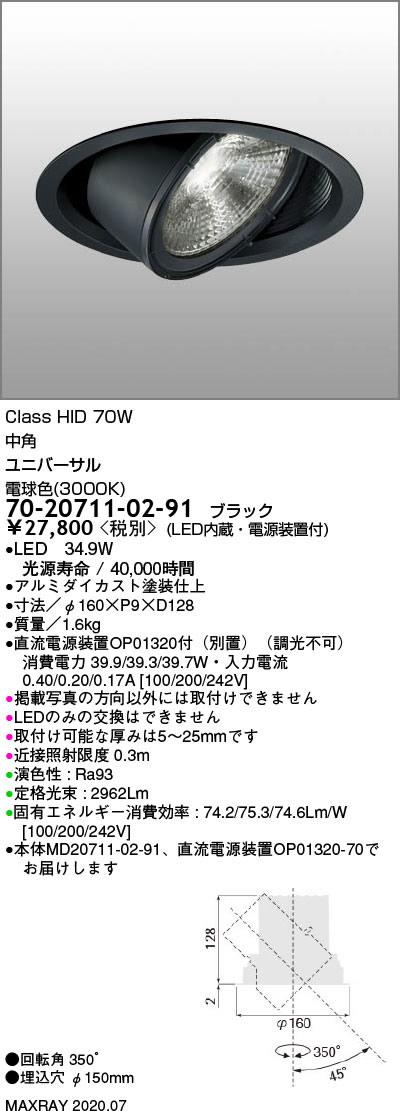 マックスレイ 照明器具基礎照明 GEMINI-L LEDユニバーサルダウンライトφ150 中角 高出力タイプ HID70Wクラス電球色(3000K) 非調光70-20711-02-91