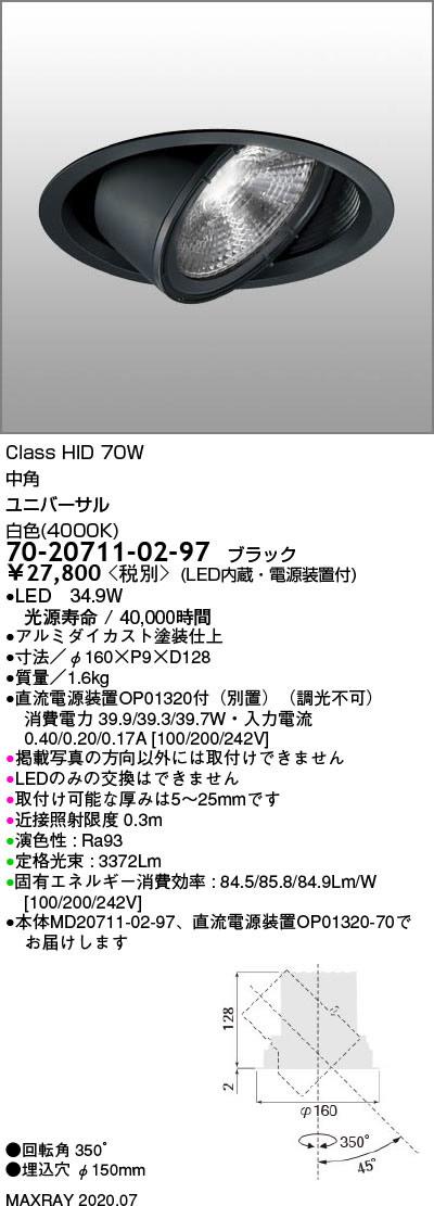 マックスレイ 照明器具基礎照明 GEMINI-L LEDユニバーサルダウンライトφ150 中角 高出力タイプ HID70Wクラス白色(4000K) 非調光70-20711-02-97