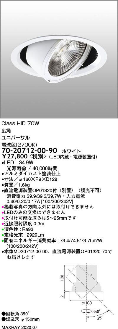 マックスレイ 照明器具基礎照明 GEMINI-L LEDユニバーサルダウンライトφ150 広角 高出力タイプ HID70Wクラス電球色(2700K) 非調光70-20712-00-90