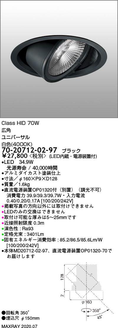 マックスレイ 照明器具基礎照明 GEMINI-L LEDユニバーサルダウンライトφ150 広角 高出力タイプ HID70Wクラス白色(4000K) 非調光70-20712-02-97