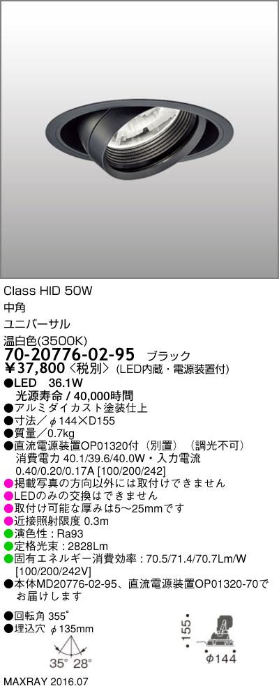 マックスレイ 照明器具基礎照明 INFIT LEDユニバーサルダウンライト φ135中角 HID50Wクラス 温白色(3500K) 非調光70-20776-02-95