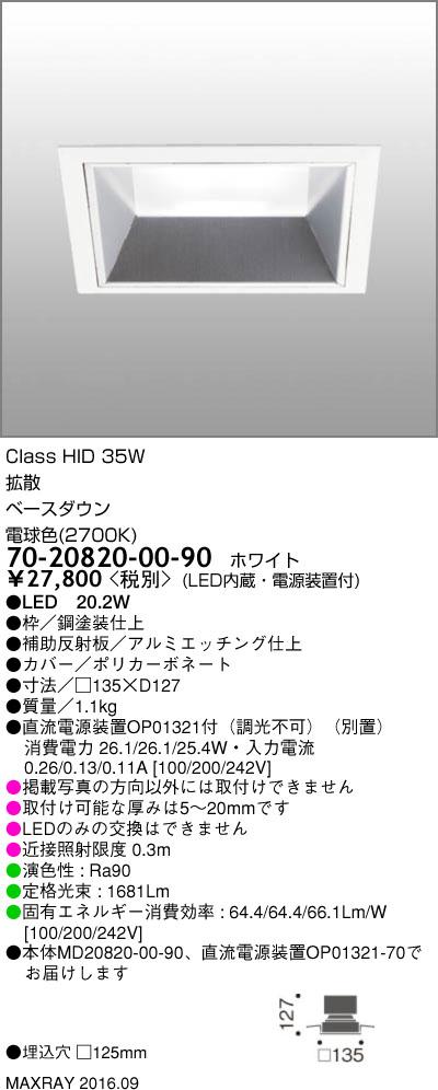 マックスレイ 照明器具基礎照明 INFIT LEDベースダウンライト □125拡散 HID35Wクラス 電球色(2700K) 非調光70-20820-00-90