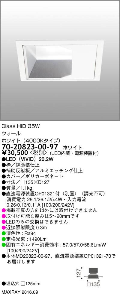 マックスレイ 照明器具基礎照明 INFIT LEDウォールウォッシャーダウンライト□125 広角 HID35Wクラスホワイト(4000Kタイプ) 非調光70-20823-00-97