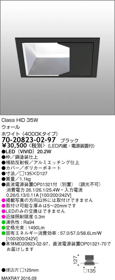 マックスレイ 照明器具基礎照明 INFIT LEDウォールウォッシャーダウンライト□125 広角 HID35Wクラスホワイト(4000Kタイプ) 非調光70-20823-02-97
