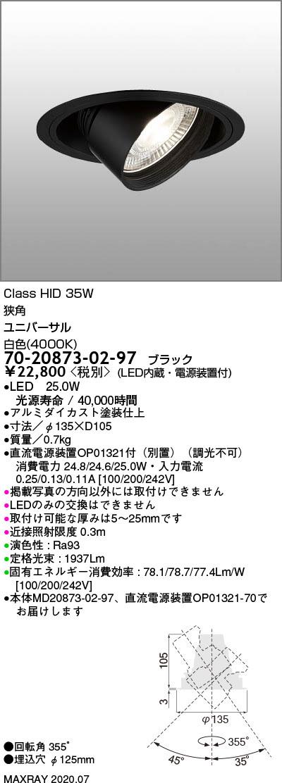 マックスレイ 照明器具基礎照明 TAURUS-M LEDユニバーサルダウンライトφ125 狭角 HID35Wクラス白色(4000K) 非調光70-20873-02-97
