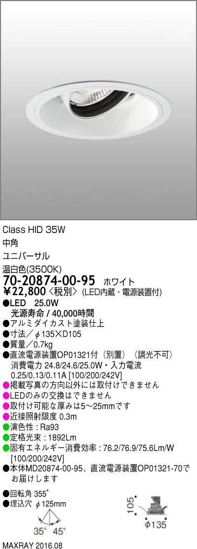 マックスレイ 照明器具基礎照明 TAURUS-M LEDユニバーサルダウンライトφ125 中角 HID35Wクラス温白色(3500K) 非調光70-20874-00-95