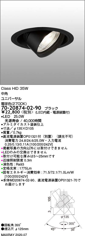 マックスレイ 照明器具基礎照明 TAURUS-M LEDユニバーサルダウンライトφ125 中角 HID35Wクラス電球色(2700K) 非調光70-20874-02-90