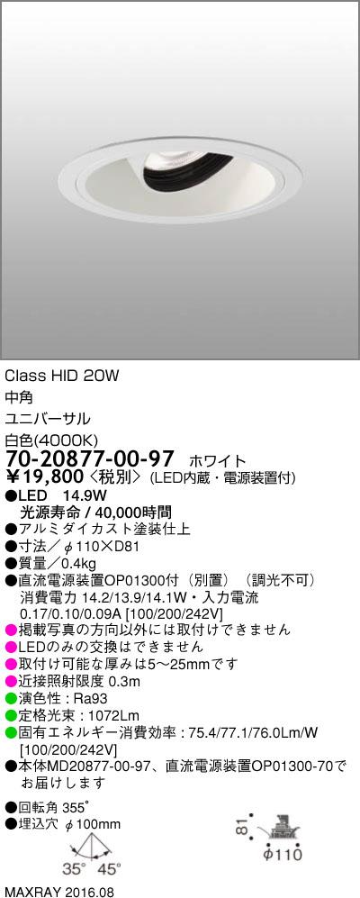 マックスレイ 照明器具基礎照明 TAURUS-S LEDユニバーサルダウンライトφ100 中角 HID20Wクラス白色(4000K) 非調光70-20877-00-97