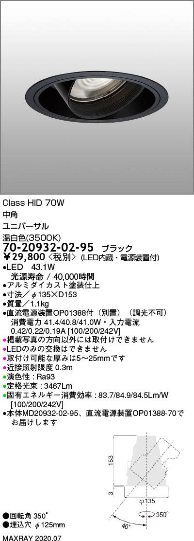 マックスレイ 照明器具基礎照明 TAURUS-L3500 LEDユニバーサルダウンライトφ125 中角 HID70Wクラス温白色(3500K) 非調光70-20932-02-95