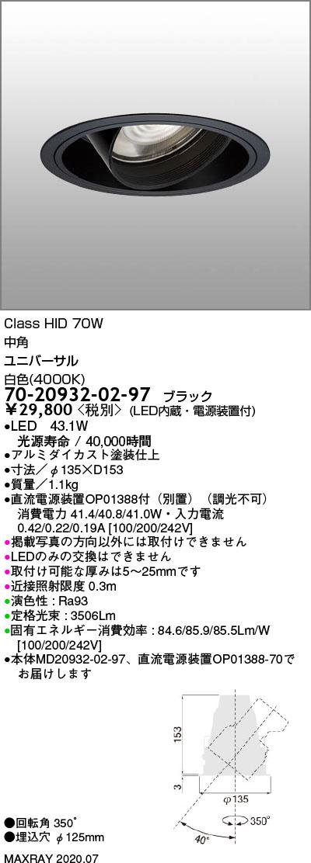 マックスレイ 照明器具基礎照明 TAURUS-L3500 LEDユニバーサルダウンライトφ125 中角 HID70Wクラス白色(4000K) 非調光70-20932-02-97
