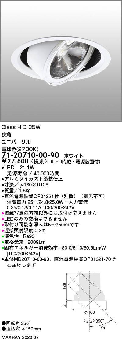 マックスレイ 照明器具基礎照明 GEMINI-L LEDユニバーサルダウンライトφ150 狭角 低出力タイプ HID35Wクラス電球色(2700K) 非調光71-20710-00-90