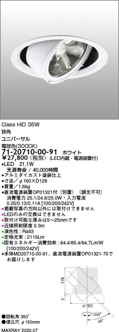 マックスレイ 照明器具基礎照明 GEMINI-L LEDユニバーサルダウンライトφ150 狭角 低出力タイプ HID35Wクラス電球色(3000K) 非調光71-20710-00-91