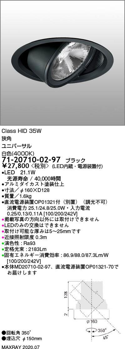 マックスレイ 照明器具基礎照明 GEMINI-L LEDユニバーサルダウンライトφ150 狭角 低出力タイプ HID35Wクラス白色(4000K) 非調光71-20710-02-97