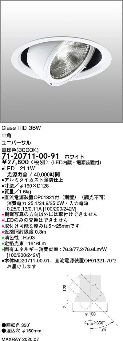 マックスレイ 照明器具基礎照明 GEMINI-L LEDユニバーサルダウンライトφ150 中角 低出力タイプ HID35Wクラス電球色(3000K) 非調光71-20711-00-91