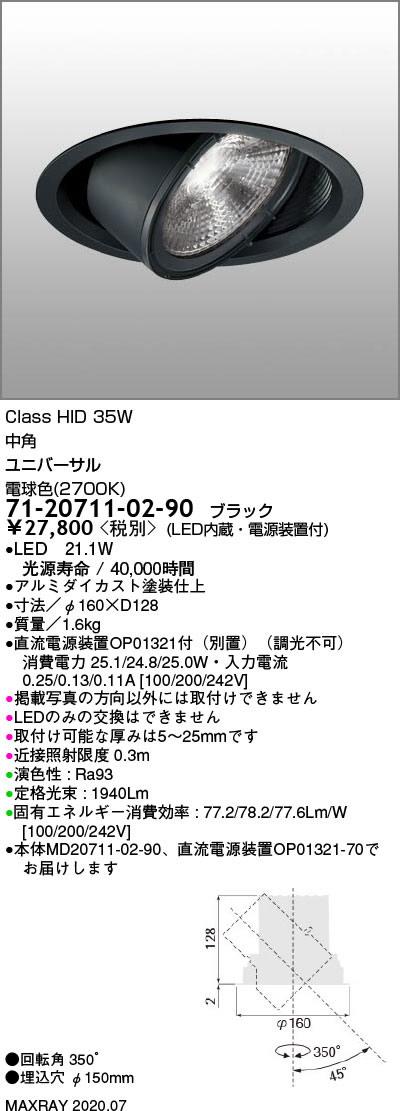 マックスレイ 照明器具基礎照明 GEMINI-L LEDユニバーサルダウンライトφ150 中角 低出力タイプ HID35Wクラス電球色(2700K) 非調光71-20711-02-90