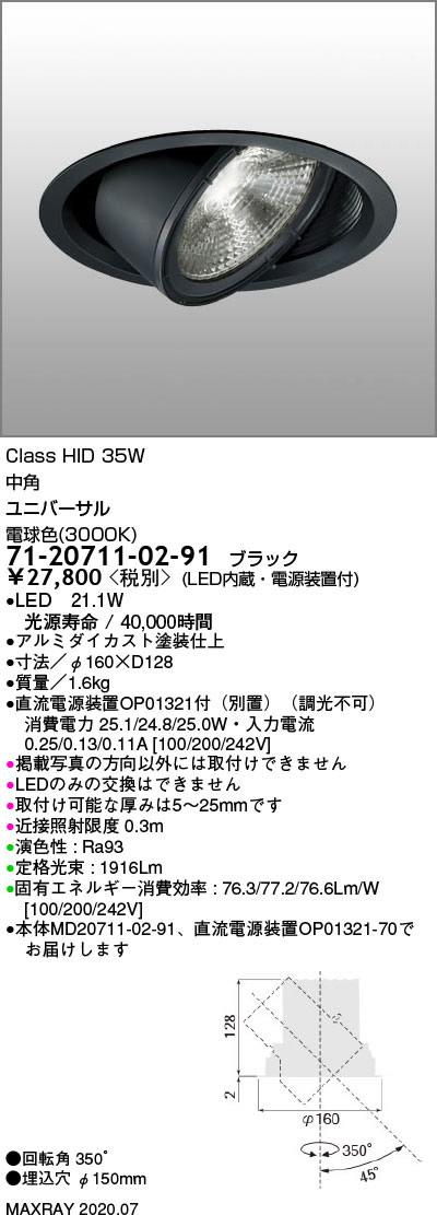 マックスレイ 照明器具基礎照明 GEMINI-L LEDユニバーサルダウンライトφ150 中角 低出力タイプ HID35Wクラス電球色(3000K) 非調光71-20711-02-91