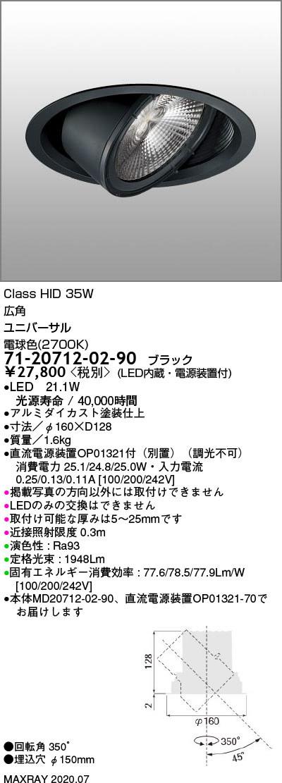 マックスレイ 照明器具基礎照明 GEMINI-L LEDユニバーサルダウンライトφ150 広角 低出力タイプ HID35Wクラス電球色(2700K) 非調光71-20712-02-90