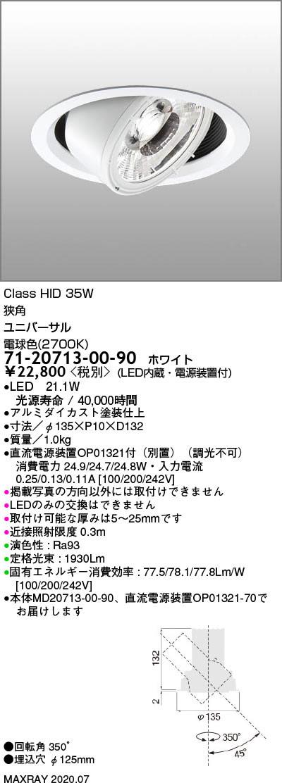 マックスレイ 照明器具基礎照明 GEMINI-M LEDユニバーサルダウンライトφ125 狭角 浅型 HID35Wクラス電球色(2700K) 非調光71-20713-00-90