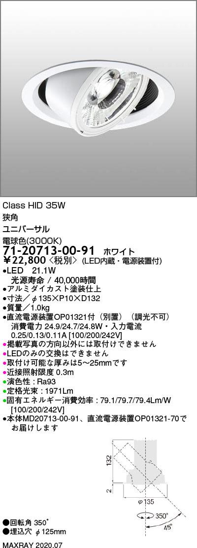 マックスレイ 照明器具基礎照明 GEMINI-M LEDユニバーサルダウンライトφ125 狭角 浅型 HID35Wクラス電球色(3000K) 非調光71-20713-00-91