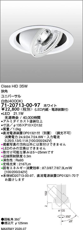 マックスレイ 照明器具基礎照明 GEMINI-M LEDユニバーサルダウンライトφ125 狭角 浅型 HID35Wクラス白色(4000K) 非調光71-20713-00-97
